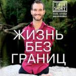 Ник Вуйчич — Жизнь без границ