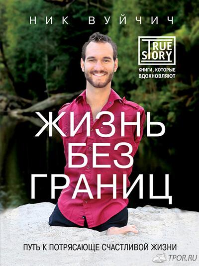 Ник Вуйчич— Жизнь без границ