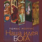 Томас Моррис — Наша идея Бога
