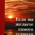 Дерек Принс — Если вы желаете самого лучшего Божьего