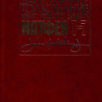 Джон Мак-Артур — Толкование книг Нового Завета: Матфея