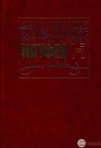 Джон МакАртур - Толкование книг Нового Завета: Матфея