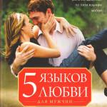 Гэри Чепмен — Пять языков любви для мужчин