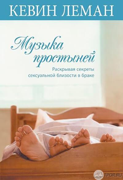 Кевин Леман - Музыка простыней