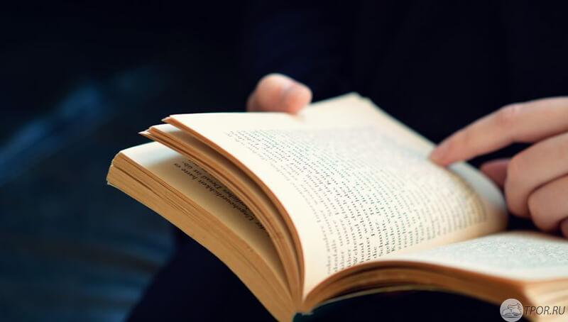 Читаем правильно — 7 советов