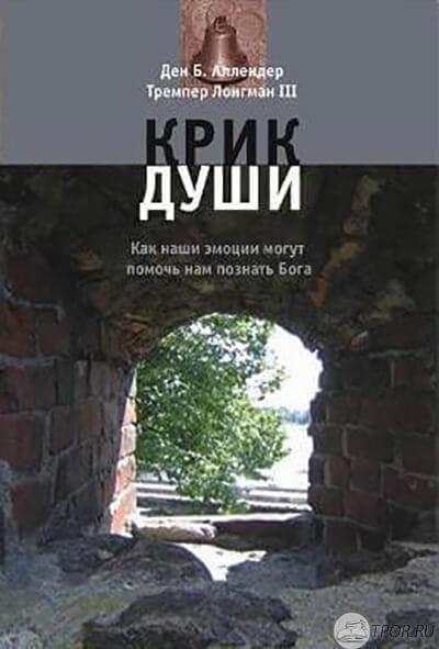 Ден Аллендер, Тремпер Лонгман III - Крик души