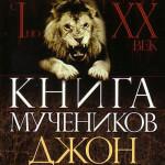 Джон Фокс — Книга мучеников