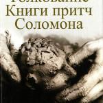 Чарльз Бриджес — Толкование Книги притч Соломона