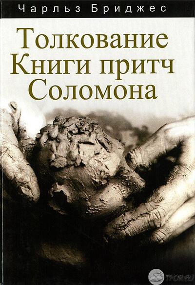 Чарльз Бриджес - Толкование Книги притч Соломона