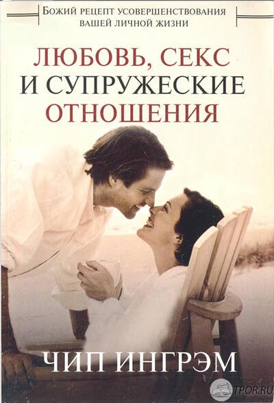 Чип Ингрэм — Любовь, секс и супружеские отношения (аудио)