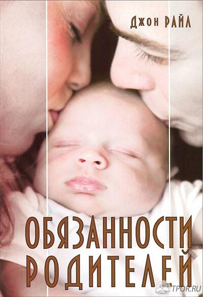 Джон Чарльз Райл - Обязанности родителей