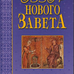 Роберт Гандри — Обзор Нового Завета