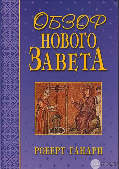 Роберт Гандри - Обзор Нового Завета