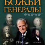 Робертс Лиардон — Божьи генералы 1-4