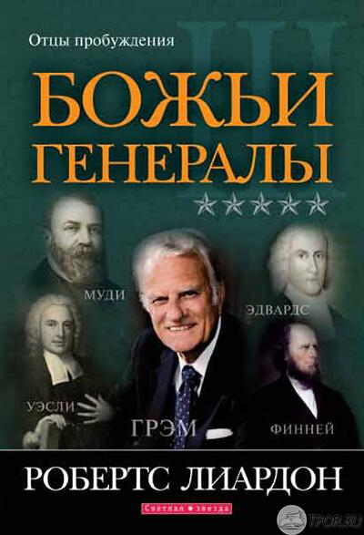 Робертс Лиардон— Божьи генералы 1-4