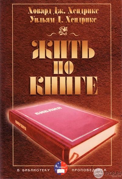 Уильям Хендрикс и Ховард Хендрикс - Жить по Книге