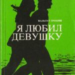 Вальтер Тробиш — Я любил девушку (аудио)