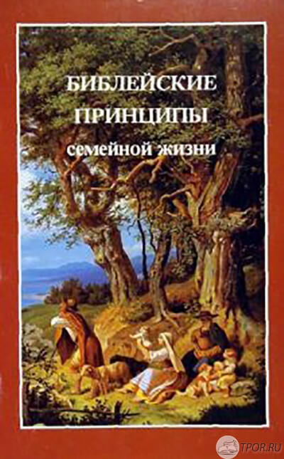 Ярл Пейсти — Библейские принципы семейной жизни