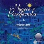 Ольга Колесова — Чудеса Рождества. Лики Евангелия (аудио)