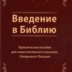 Райнер Вагнер — Введение в Библию