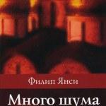 Филип Янси — Много шума из–за церкви (аудио)