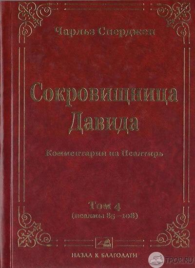 Чарльз Сперджен— Сокровищница Давида (6 томов)