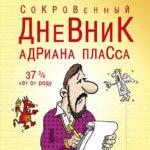 Адриан Пласс — Сокровенный дневник Адриана Пласса 45 и 3/4 лет от роду