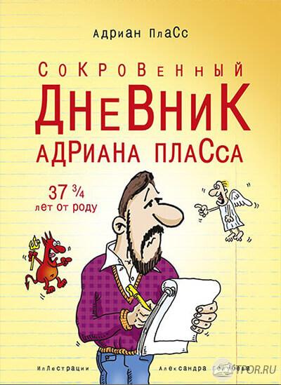 Адриан Пласс— Сокровенный дневник Адриана Пласса 45 и ¾ лет от роду
