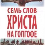 Александр Карев — Семь слов Христа на Голгофе