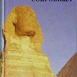 Роберт Т. Бойд — Курганы, гробницы, сокровища