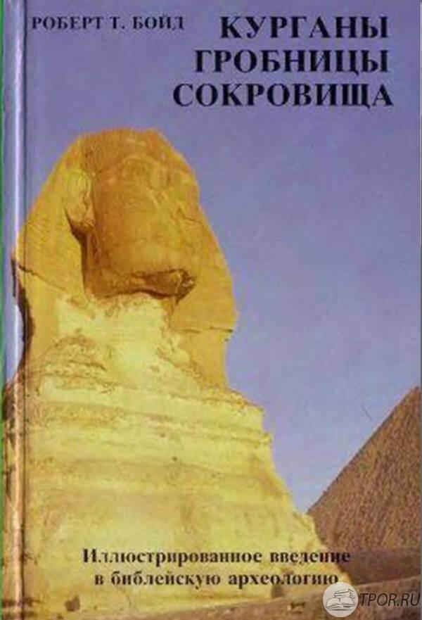 Роберт Бойд - Курганы, гробницы, сокровища