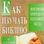 Кей Артур — Как изучать Библию