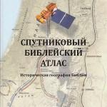 Уильям Шлегель — Спутниковый библейский атлас