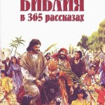 Мери Бетчелор — Библия для детей в 365 рассказах
