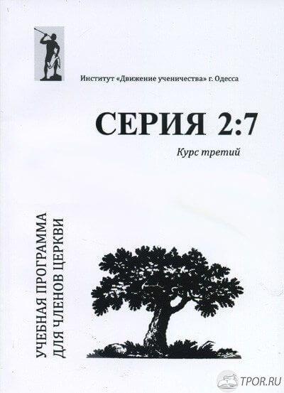 Серия 2:7. Учебная программа для членов церкви (Курс 1-3 + пособие для ведущего)