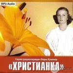 Вера Кушнир — Женщины-миссионерки (аудио)