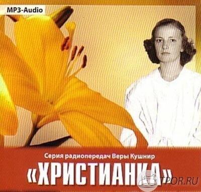 Вера Кушнир - Женщины-миссионерки (аудио)