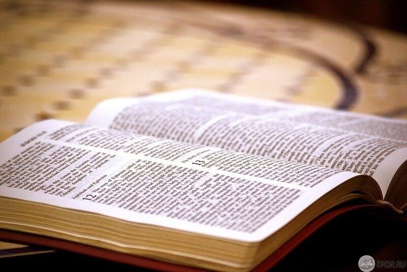 Малоизвестные факты о Библии