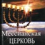 Роберт Хайдлер — Мессианская церковь восстанавливается (аудио)