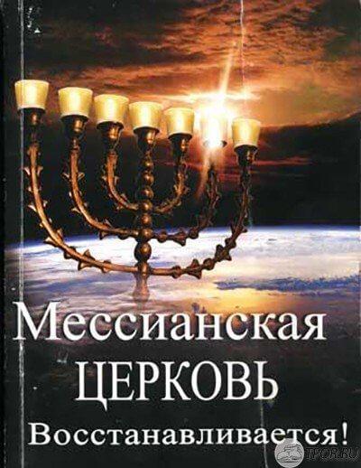 Роберт Хайдлер - Мессианская церковь восстанавливается (аудио)