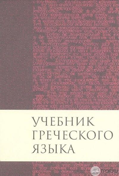 Дж. Грешем Мейчен - Учебник греческого языка