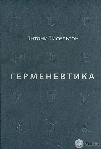 Энтони Тисельтон - Герменевтика