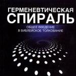 Грант Осборн — Герменевтическая спираль