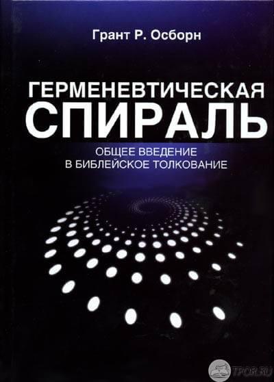 Грант Осборн - Герменевтическая спираль