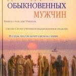 Джон Мак-Артур — Двенадцать обыкновенных мужчин