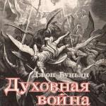 Джон Буньян — Духовная война