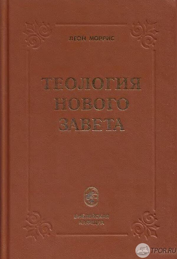 Леон Моррис - Теология Нового Завета