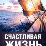 Чарльз Колсон — Счастливая жизнь (аудио)