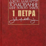 Джон Мак-Артур — Толкование книг Нового Завета: 1 Петра