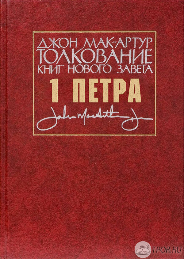 Джон Мак-Артур— Толкование книг Нового Завета: 1 Петра